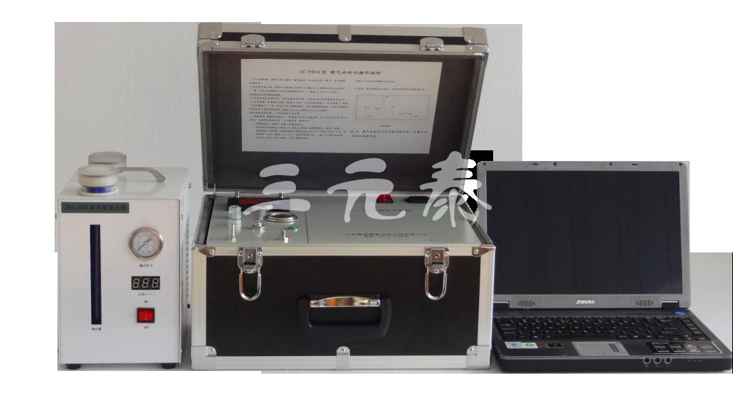 GC-9890型便攜式燃氣分析儀